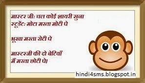 Master Ji:- Chal koi shayari suna, - Hindi Sms Funny Jokes Shayari