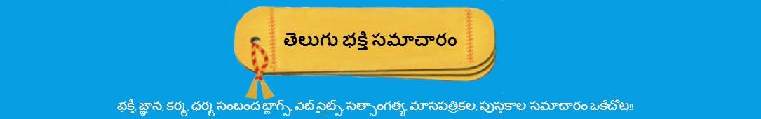 తెలుగు భక్తి సమాచారం
