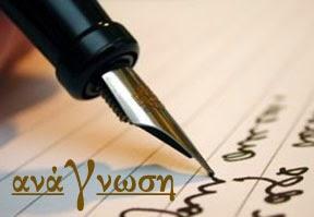 ..Ιδέες, λογοτεχνία, γλώσσα, πολιτισμός...