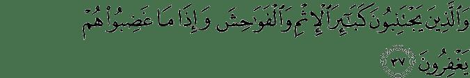 Surat Asy-Syura ayat 37
