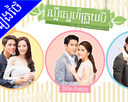 [ Movies ] Vlor Sne Trouy Bey - Thai Drama In Khmer Dubbed - Thai Lakorn - Khmer Movies, Thai - Khmer, Series Movies