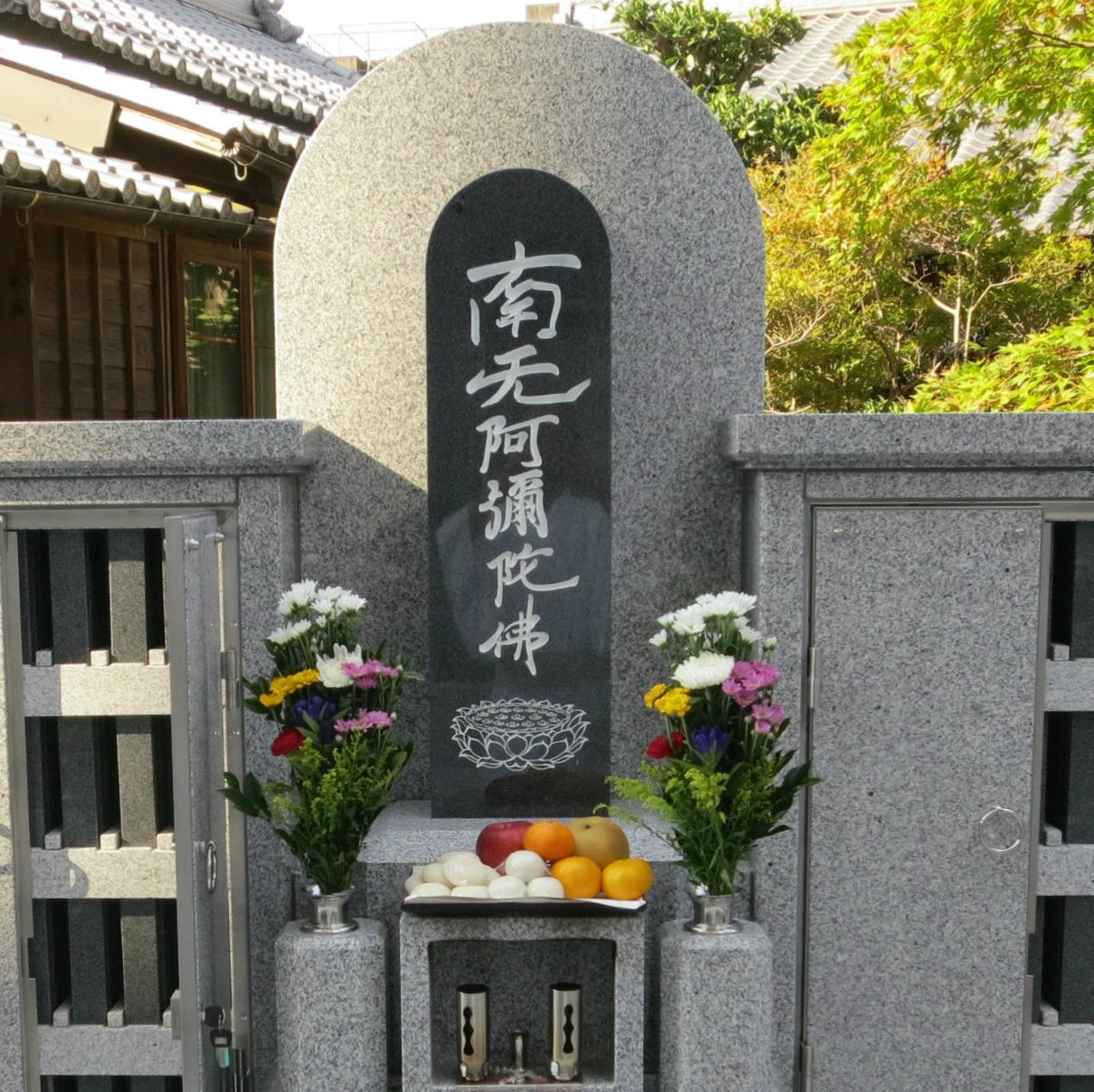 合同のお墓