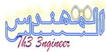 مدونة المهندس Th3-3ngineer