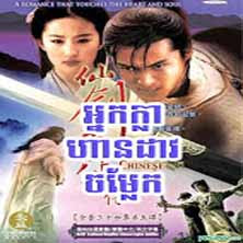 [ Movies ] Nak Khla Han Dav Chom Laek I - Khmer Movies, chinese movies, Series Movies