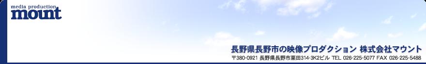 映像プロダクション マウント制作実績(長野県長野市)
