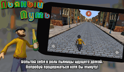 Drunk Way apk
