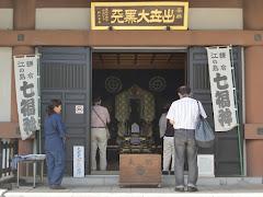 長谷寺・大黒天縁日