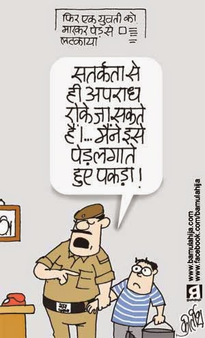 Rape, crime against women, uttarpradesh cartoon, akhilesh yadav cartoon, police