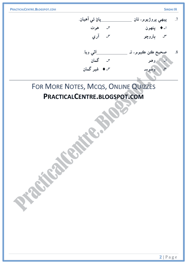 sachal-sarmat-kay-ashaar-multiple-choice-questions-sindhi-notes-ix