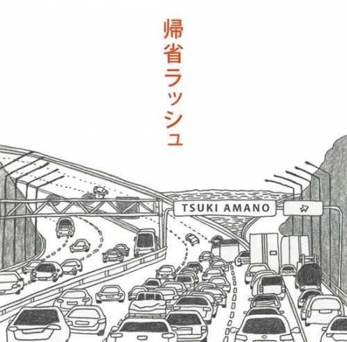 [Album] 天野月 – 帰省ラッシュ (2015.06.10/MP3/RAR)