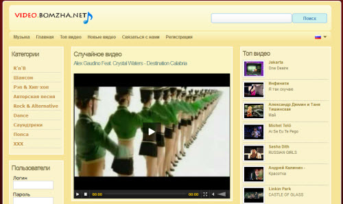 Поиск видеоклипов онлайн
