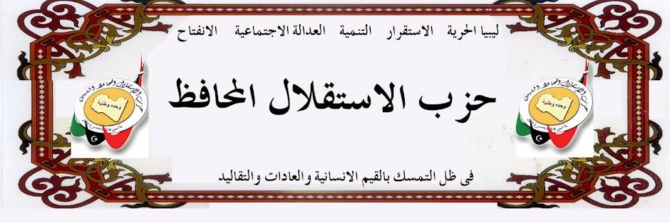 حزب الاستقلال المحافظ الليبي