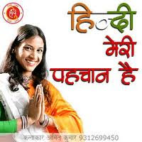 Hindi Diwas on 14 September Matra Bhasha Diwas in India