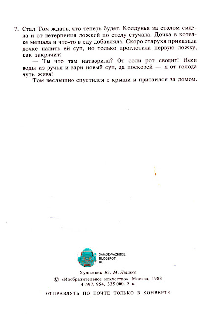 Набор открыток для детей СССР советский старый из детства скан версия для печати распечатать
