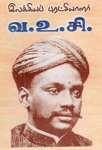 vo chidambaram essay At this crucial period, bharati, in an essay in 'india' (january 30, 1909), appealed to the workers and daily coolies to come forward to contribute generously to ssnc.
