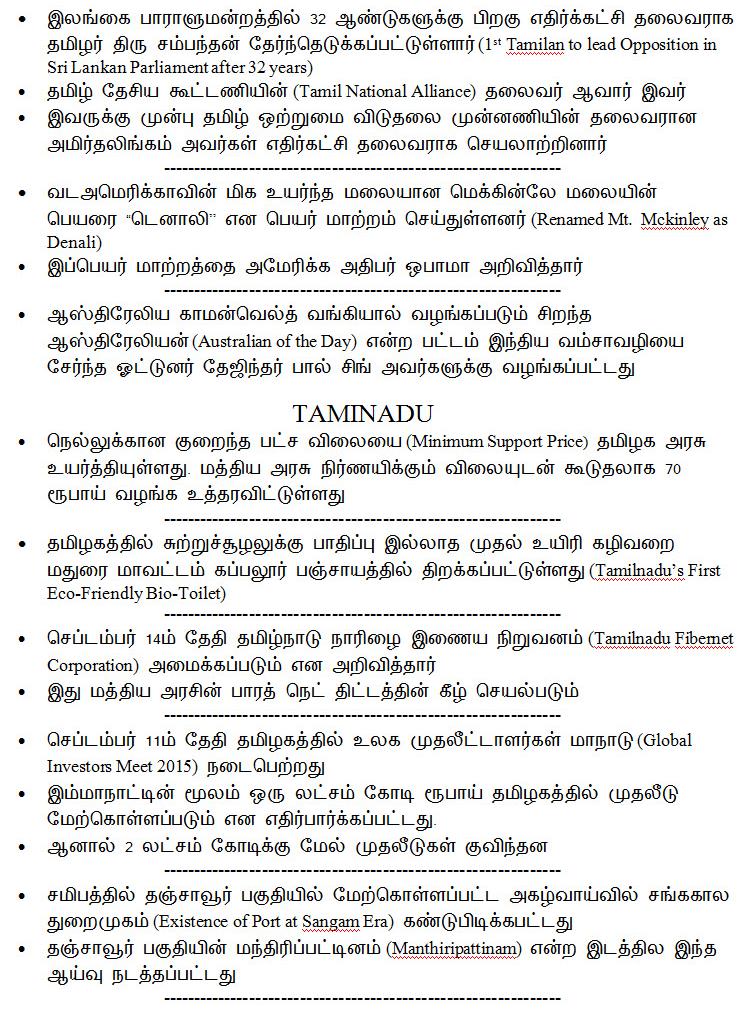 ettuthogai noolgal in tamil pdf free