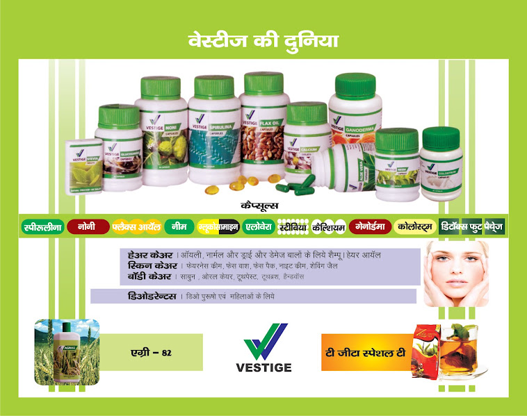 VESTIGE HEALTH PRODUCTS ARE NOT MEDICINE THESE PRODUCT ARE ONLY FOOD SUPPLEMENTS.