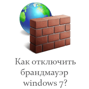 нужно ли отключать брандмауэр windows 7