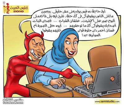 314511 171181652960987 116324378446715 355260 6184776 n  صور كاريكاتيرات مضحكه   كاريكاتير مضحك