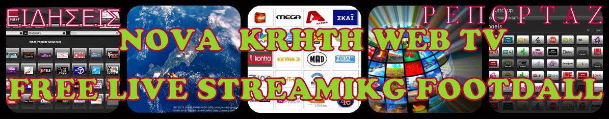 KATASKEYH WEB TV NOVA KRHTH TV