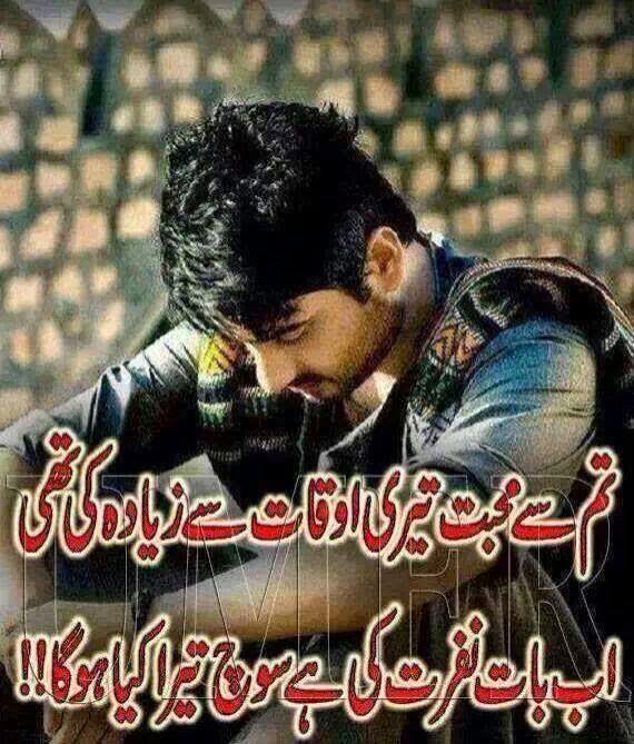 Nafrat SMS Shayari In Urdu