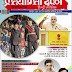 Pratiyogita Darpan December 2014 in  Hindi Pdf free Download