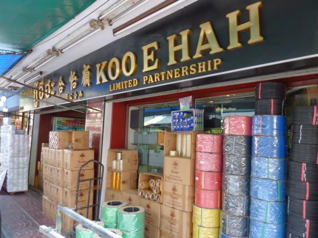 ร้าน Koo E Hah