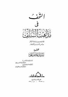 التحف في مذاهب السلف للإمام محمد بن علي بن محمد الشوكاني صاحب كتاب نيل الأوطار - محمد بن علي بن محمد الشوكاني