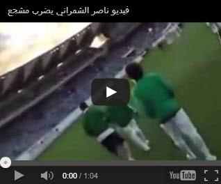 فيديو ناصر الشمراني يضرب مشجع سعودي