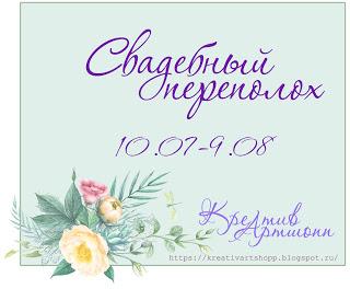 """""""Свадебный переполох"""" до 09/08"""