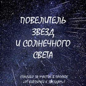 """Моё звание в СП с Олесей Бариновой """"От кирпичей к звездам"""""""