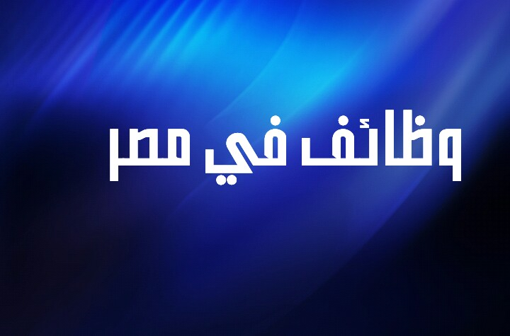 وظائف في مصر @ FB