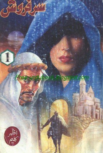 Sarfrosh Novel book