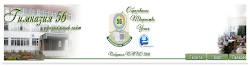 МАОУ гимназия№56 г.Томска
