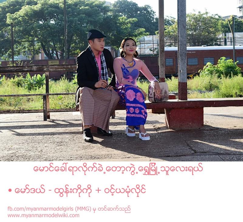 Tun Ko Ko and Wint Yamone Hlaing in Oldie Couple Fashion