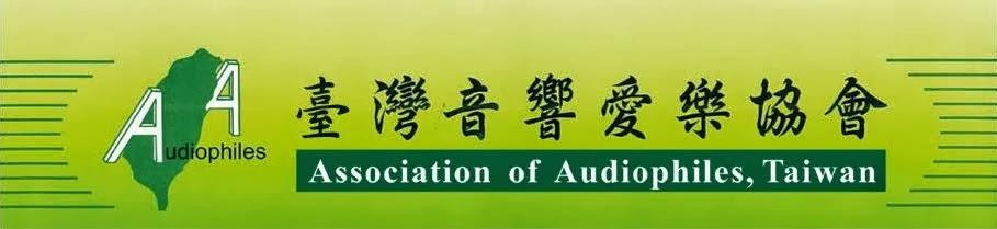 臺灣音響愛樂協會