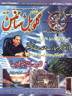 Global Science Urdu Magazine February 2013 pdf