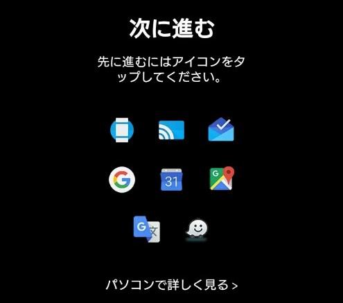 Googleのアプリ