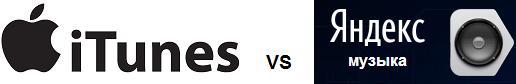 iTunes vs Яндекс.Музыка