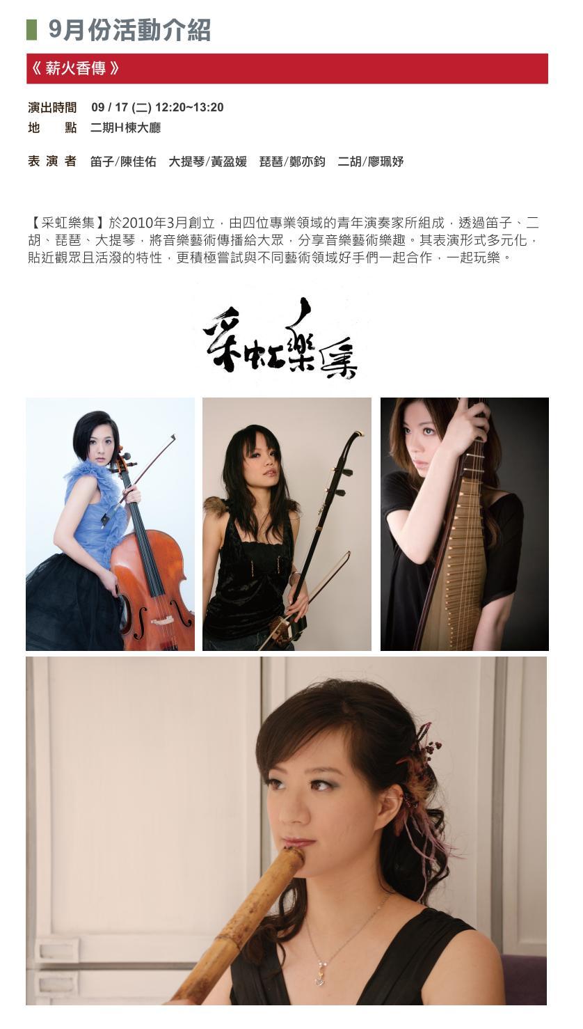 【采虹樂集】於2010年3月創立,由四位專業領域的青年演奏家所組成,透過笛子、二胡、琵琶、大提琴,將音樂藝術傳播給大眾,分享音樂藝術樂趣。其表演形式多元化,貼近觀眾且活潑的特性,更積極嘗試與不同藝術領域好手們一起合作,一起玩樂。