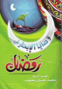 وصايا الإبحار في رمضان - كتابي أنيسي