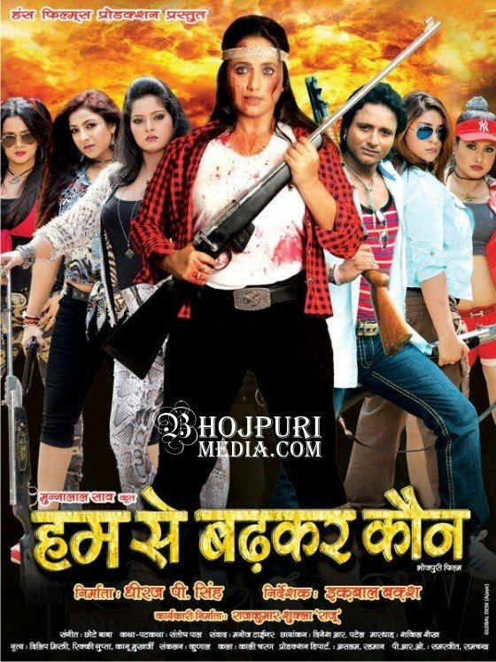 Humse Badhkar Kaun 2015 Bhojpuri Movie New Poster Feat Rani Chatterjee, Anjana Singh, Aanara Gupta, Amresh