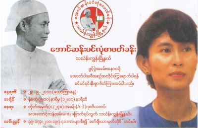 >Aung San Pin Lon library