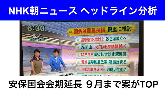 NHK朝ニュース2015年6月17日