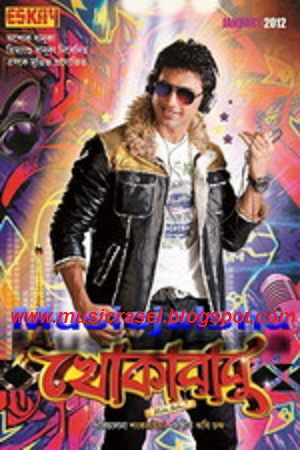 for us by khokababu movie album khokababu 2012 kolkata bangla movie ...