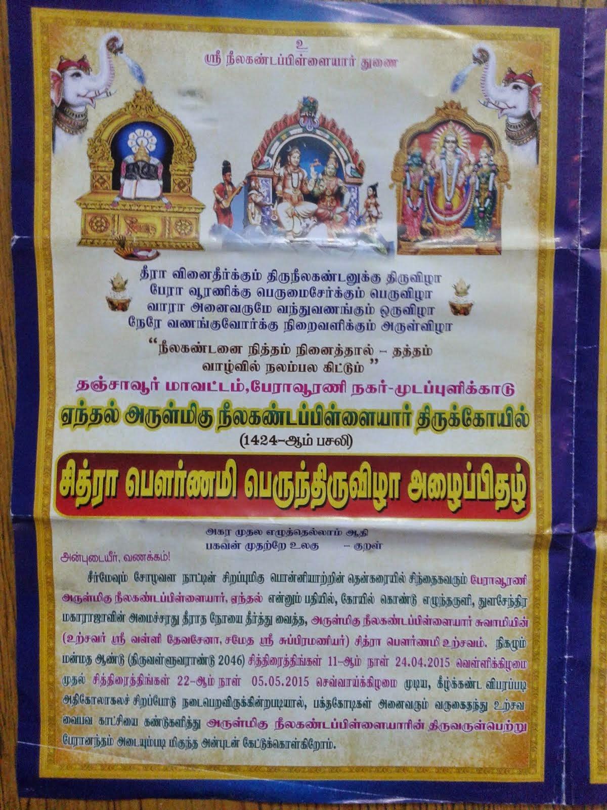 Sri Neevi2