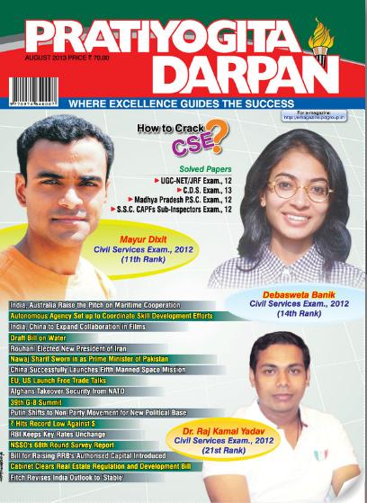pratyogita darpan Pratiyogita darpan pdf free download, pratiyogita darpan pdf, pratiyogita darpan march 2017 pdf free download, pratiyogita darpan 2017 pdf.