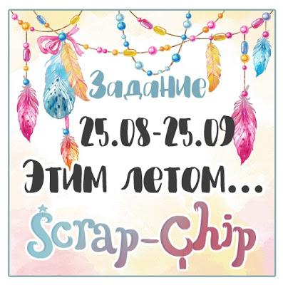 """+++""""В теме! Этим летом…"""" до 25/09"""