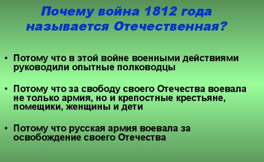 Почему называется отечественная война 1812 года