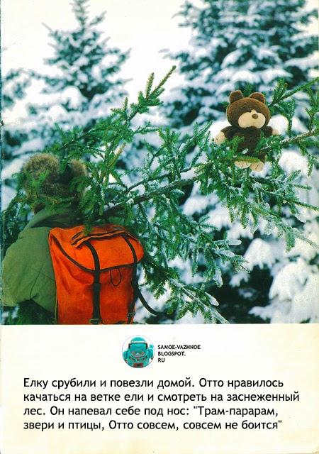 Финская книга про мишку Макса картинки
